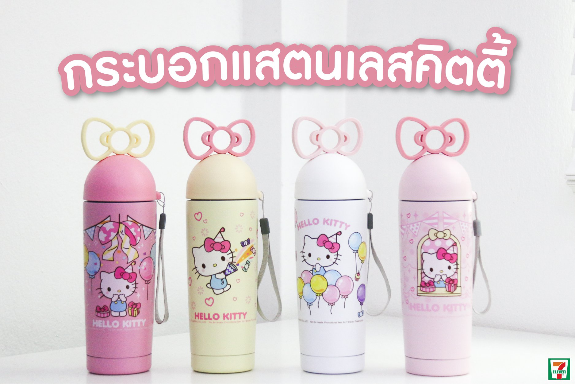 7-Eleven Thailand Hello Kitty Flasks