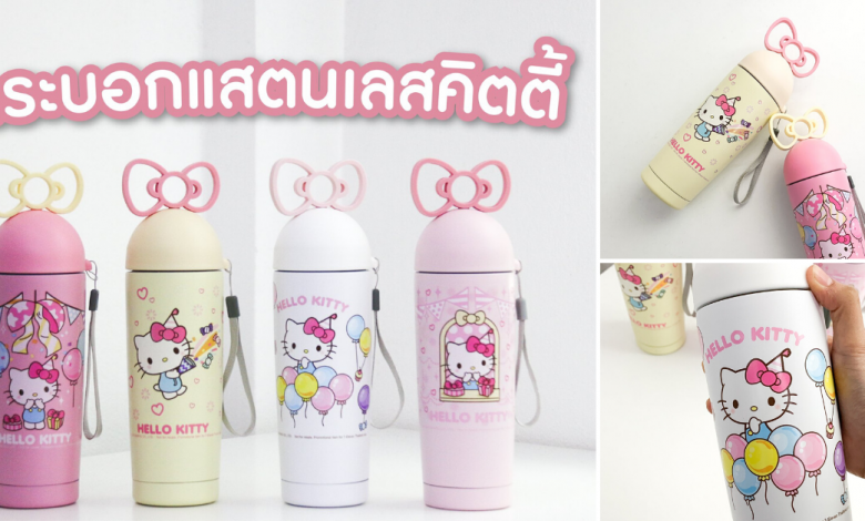 Photo of 7-Eleven Thailand Rolls Out 4 Super Adorable Hello Kitty Flasks