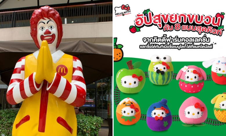 Photo of McDonald's Thailand Has The Cutest Hello Kitty Farm Doll & Bag For A Limited Time Only