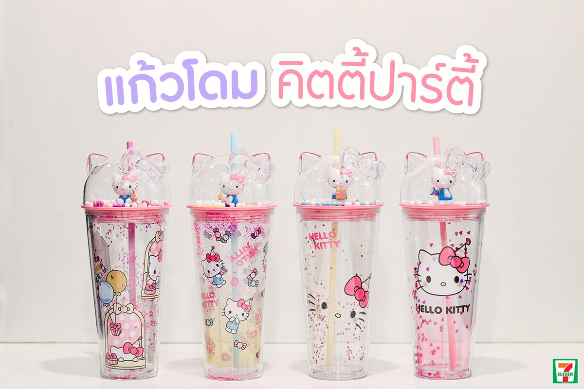 Hello Kitty Tumbler 7-Eleven