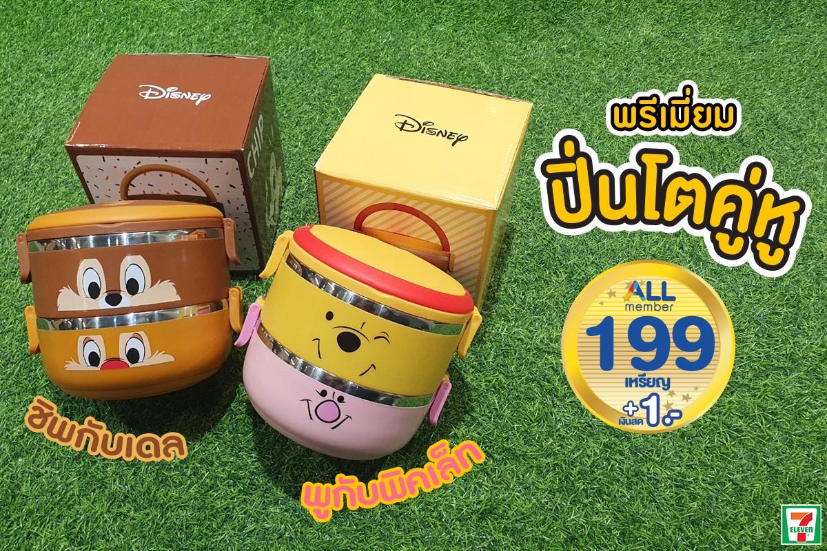 7-Eleven Thailand Disney Pinto Set