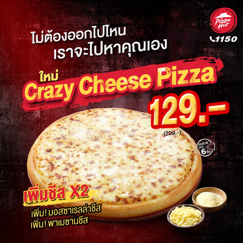 Piza Hut Thailand offers crazy cheese pizza promo for 129 baht