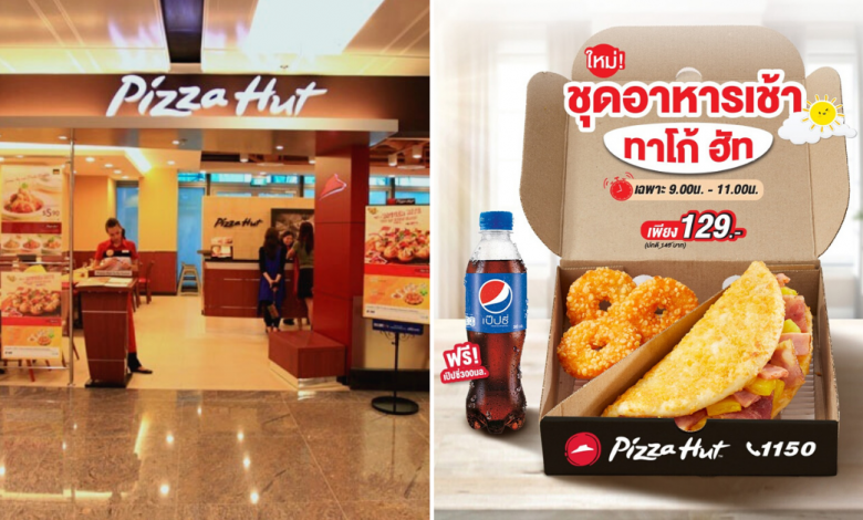 Photo of Pizza Hut Thailand Introduces New Morning Hut Taco Set For THB 129 Only