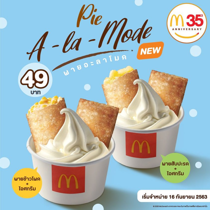 Pie A-la-Mode McThai